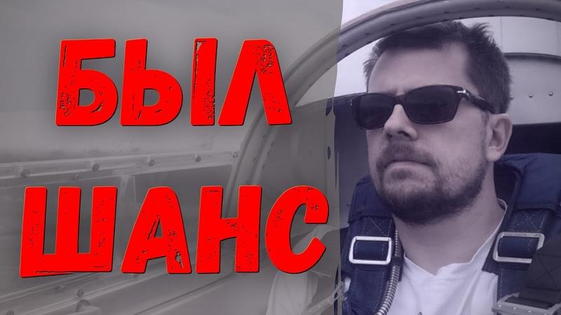 Был шанс Как Александр Колтовой мог бы выжить в авиакатастрофе Пилоты рассказали