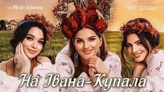 Гурт Made in Ukraine - На Івана-Купала🌿  ПРЕМ'ЄРА 2021🌿