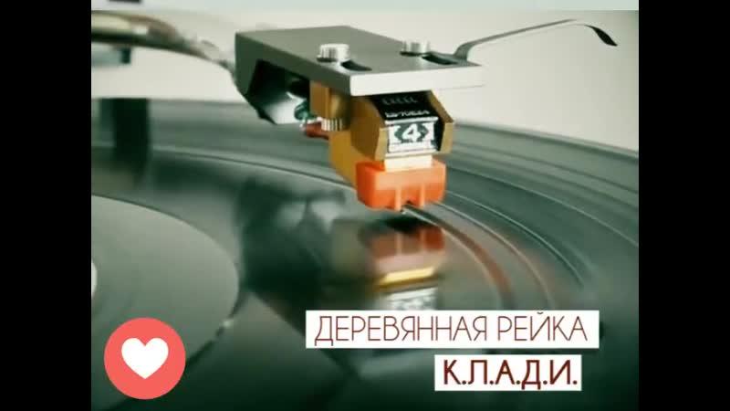 К Л А Д И ДЕРЕВЯННАЯ РЕЙКА