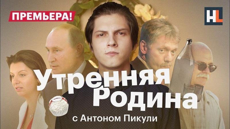 Лживые версии отравления Навального Утренняя Родина с Антоном Пикули