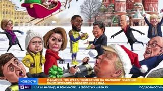 Зеленский и Трамп сцепились на Красной площади: лица года от The Week