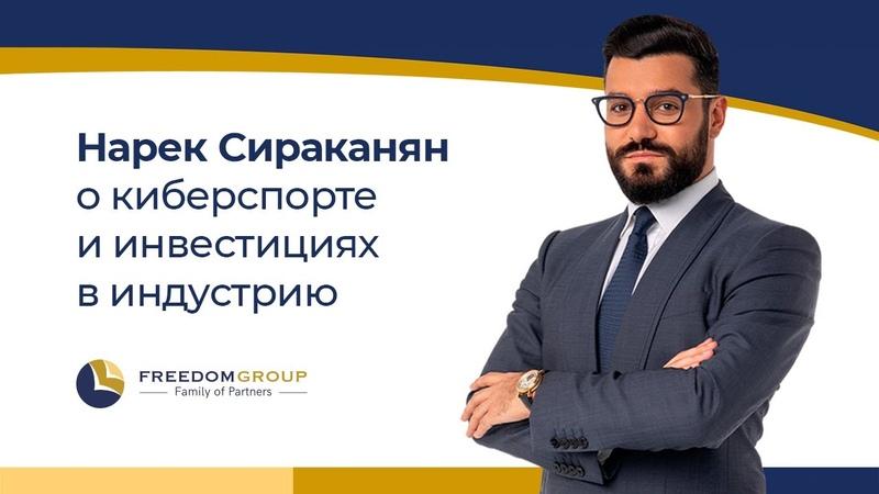 Нарек Сираканян о киберспорте и инвестициях в индустрию
