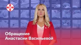 Обращение Анастасии Васильевой. 4 августа 2021 года.