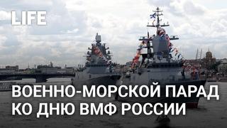 В Санкт-Петербурге проходит главный военно-морской парад