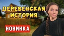ПОТРЯСАЮЩАЯ МЕЛОДРАМА! ВЫ ДОЛЖНЫ ЭТО ВИДЕТЬ! Деревенская история - 1 серия русские мелодрамы 2021