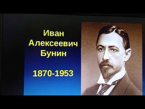 Электронная презентация Жизнь в любви Иван Бунин и его рассказы