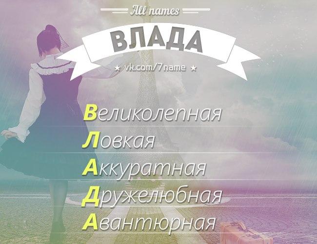 женские имена картинки с именем влада предании ассы тау