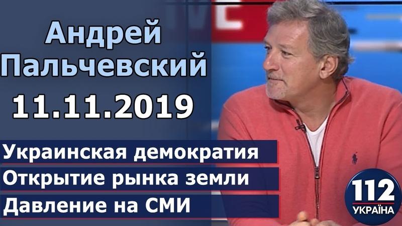 Андрей Пальчевский телеведущий на 112 11 11 2019