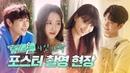[메이킹] 청량 가득 비주얼 폭발🧡 <런 온 RUN ON>포스터 촬영 현장 비하인드 대공개! | 12/16[수] 밤 9시 첫 방송