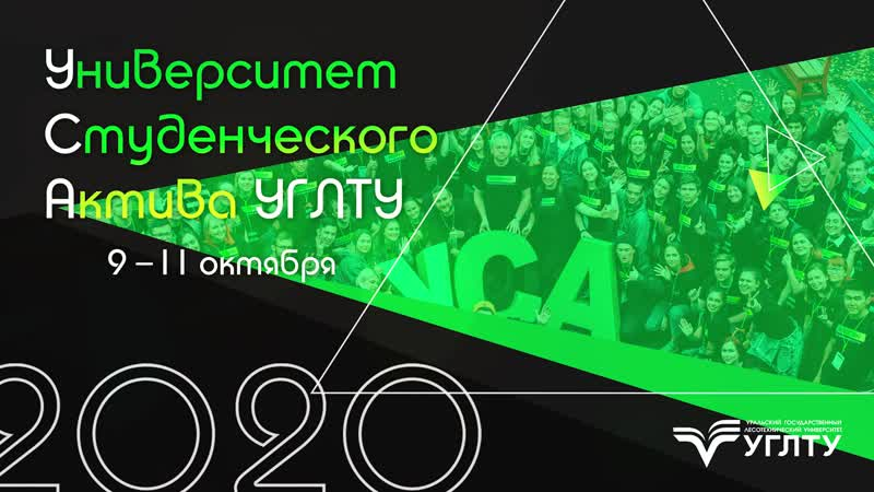 Университет Студенческого Актива 2020