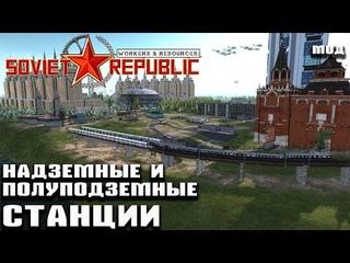 Надземные и полуподземные станции. Обзор и гайд по моду Workers & Resources: Soviet Republic
