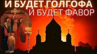 И будет Голгофа и будет Фавор. Если нет этого христианского подвига, то мы мертвы!