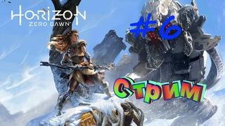 Стрим Horizon zero dawn #6 (PS4PRO)