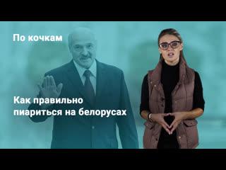 «По кочкам» с Надеждой Писец. Как правильно пиариться на белорусах. ФАН-ТВ