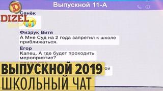 Выпускной вечер 2019: чат школьников накануне праздника – Дизель Шоу 2019   ЮМОР ICTV