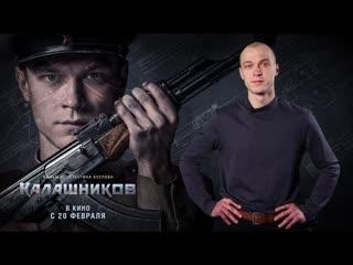 """Юра борисов приглашает нижний новгород с в кино на фильм """"калашников"""""""