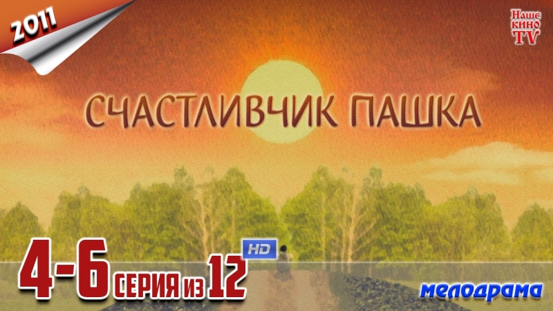 Счастливчик Пашка HD 1080p 2011 мелодрама 4 6 серия из 12
