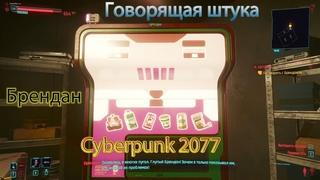 Cyberpunk 2077. Брендан, брат скиппи. Самый милый искусственный интеллект Брендан. Вся цепочка.