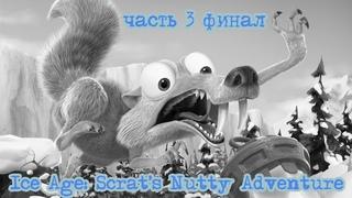 Ice Age: Scrat's Nutty Adventure часть 3 финал