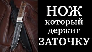 Нож который будет долго держать заточку