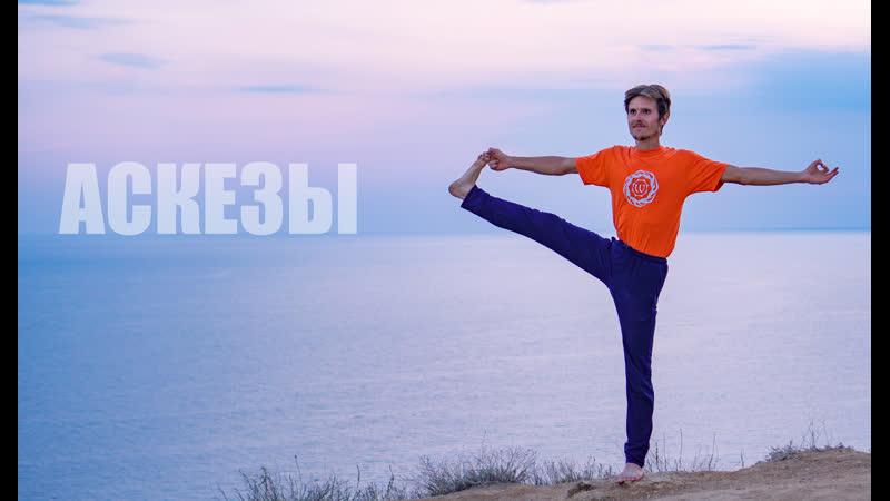Что такое аскезы Алексей Куяшов