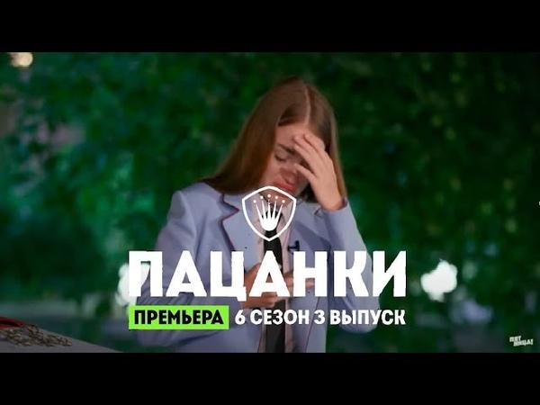Пацанки 6 сезон 3 выпуск Премьера