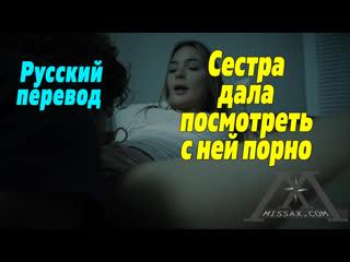 Blair Williams ПОРНО С ПЕРЕВОДОМ сестра инцест секс анал POV mom anal milf teen тян мамка brazzers incest русское домашнее ххх