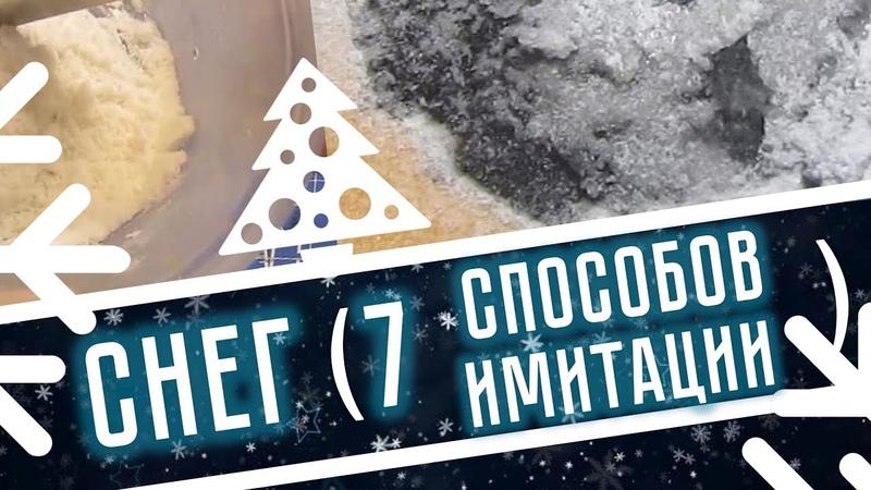 КАК СДЕЛАТЬ СНЕГ (7 способов). Снежные эксперименты 1How to Make Snow