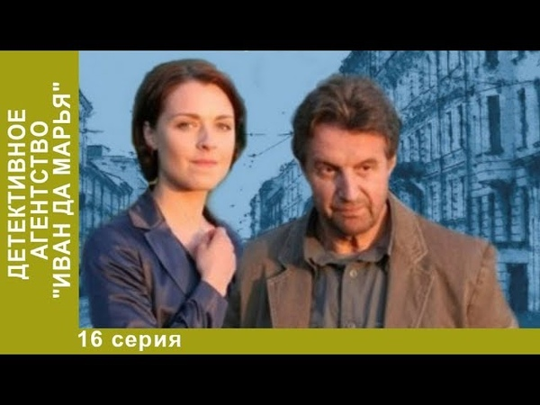 Детективное агентство Иван да Марья. 16 серия. Детектив.