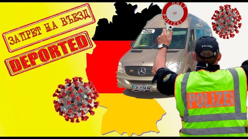 Нелегальный въезд в Германию Фальшивые тесты COVID 19 Уголовные дела и депортации Решение проблем