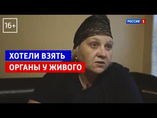 Хотели взять органы у живого!  родственники погибшего обвиняют врачей  Андрей Малахов. Прямой эфир  Россия 1