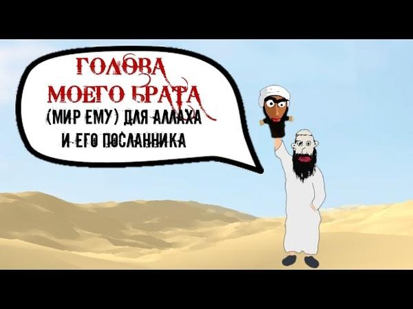 Убийство Членов Семьи в Исламе The Masked Arab