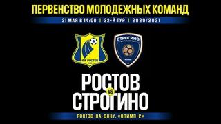 Ростов-м (Ростов-на-Дону) - Строгино-м (Москва)  2020/2021, 22 тур