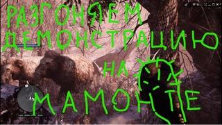 FarCry Primal   Разгоняем демонстрацию на мамонте # 11