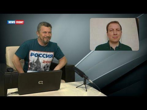 Станислав Бышок Трамп симпатизирует Путину
