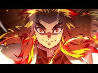 Kimetsu no Yaiba   Клинок, рассекающий демонов - LiSA「Homura」