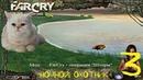 Прохождение игры Far Cry Операция Шторм Ночной охотник №3