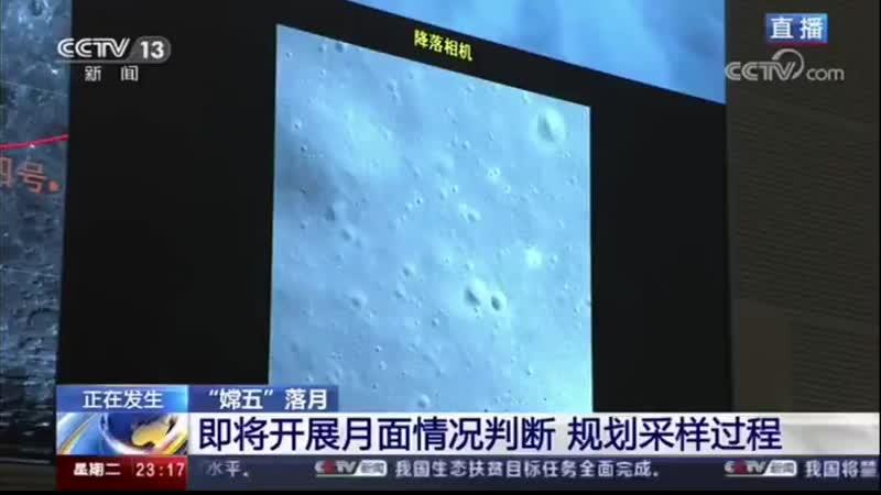 Китайский зонд Чанъэ-5 успешно сел на Луну