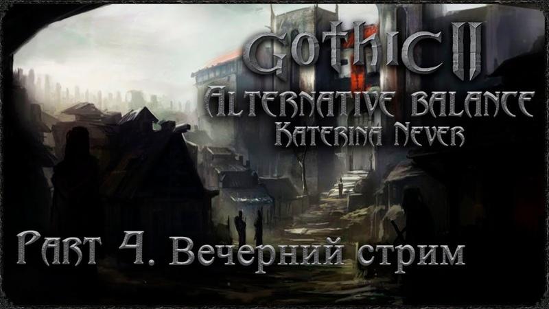 Gothic 2 Returning 2 0 AB Part 4 Вечерний стрим