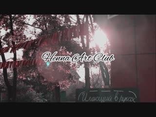 Открытие Henna Art Club