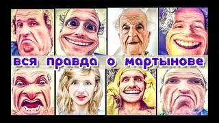Вся правда о Мартынове / Встреча с подписчиками