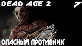 Dead Age 2 - прохождение. Сражаемся с чуваком из фильмов ужасов и ищем подругу Трикси #7
