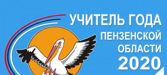 В финале областного конкурса «Учитель года Пензенской области - 2020» сразятся 15 лучших педагогов