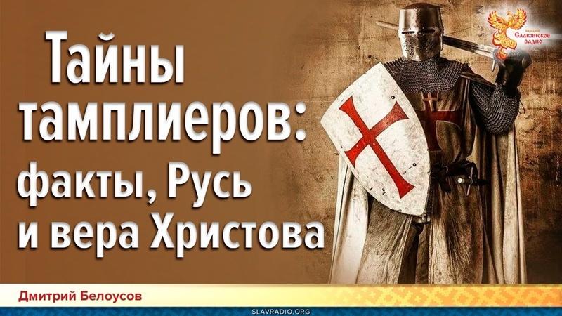 Тайны тамплиеров факты Русь и вера Христова Дмитрий Белоусов