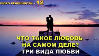 12. Что такое любовь на самом деле? Три вида любви.