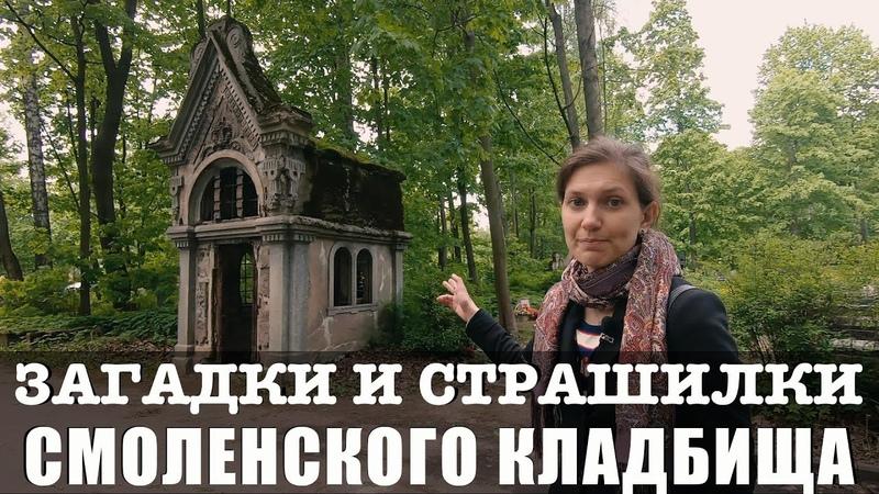 Санкт Петербург Смоленское кладбище Загадки легенды мистика страшилки