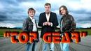 Авто ТВ-Шоу Top Gear . Продолжение.
