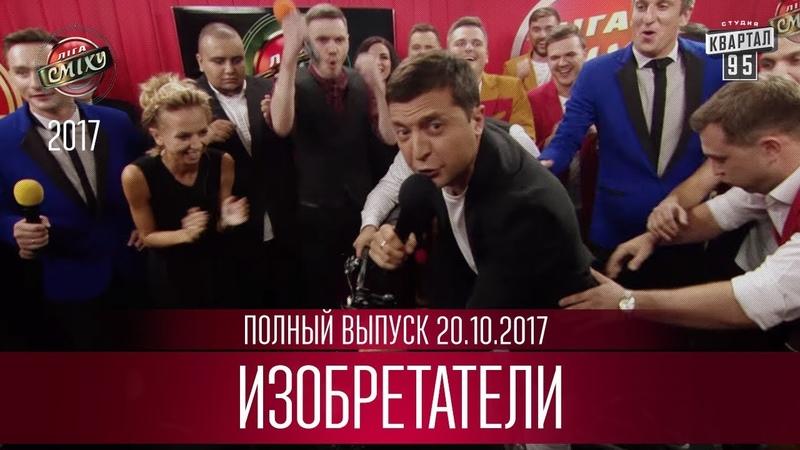Лига Смеха 2017 шестая игра третьего сезона Полный выпуск 20 10 2017
