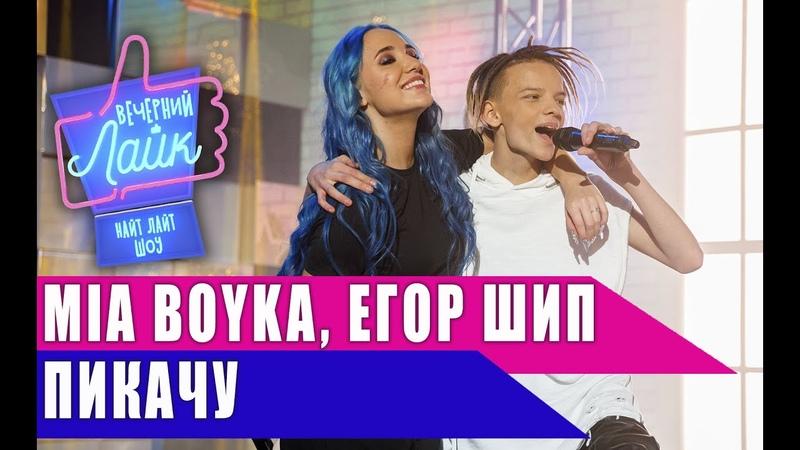 MIA BOYKA ЕГОР ШИП ПИКАЧУ Шоу ВЕЧЕРНИЙ ЛАЙК