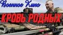 Настоящий фильм про войну на Украине - КРОВЬ РОДНЫХ @ Военные фильмы 2020 новинки